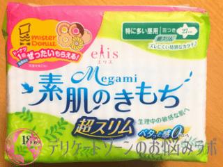 エリス / Megami